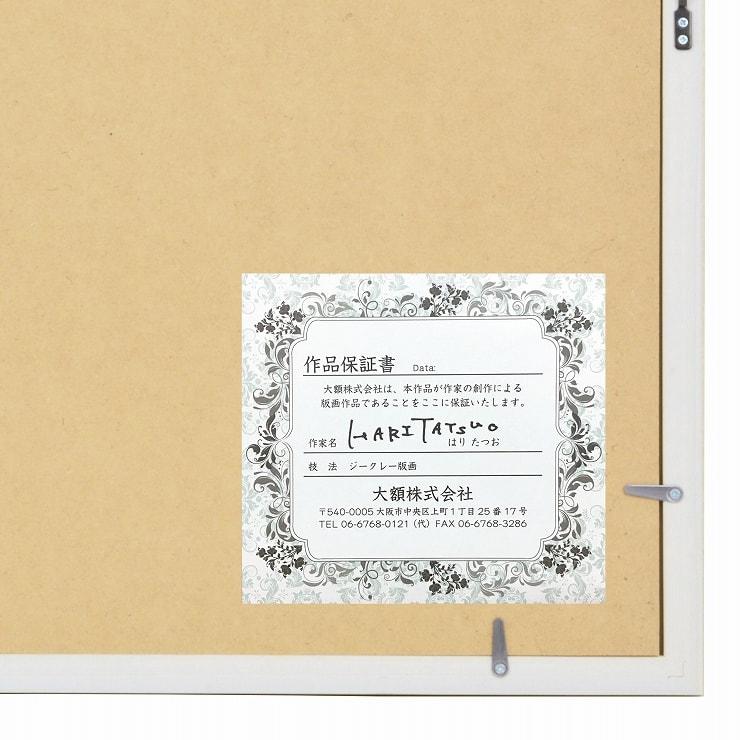 桜と菜花の二重奏/昆虫物語みなしごハッチ:はりたつお 裏面には保証書付き