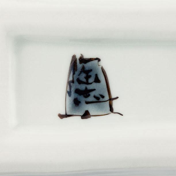 中村陶志人作 めじろの戯れ 九谷焼手描き扁壷 作品の底面には、作家の銘が入れられます