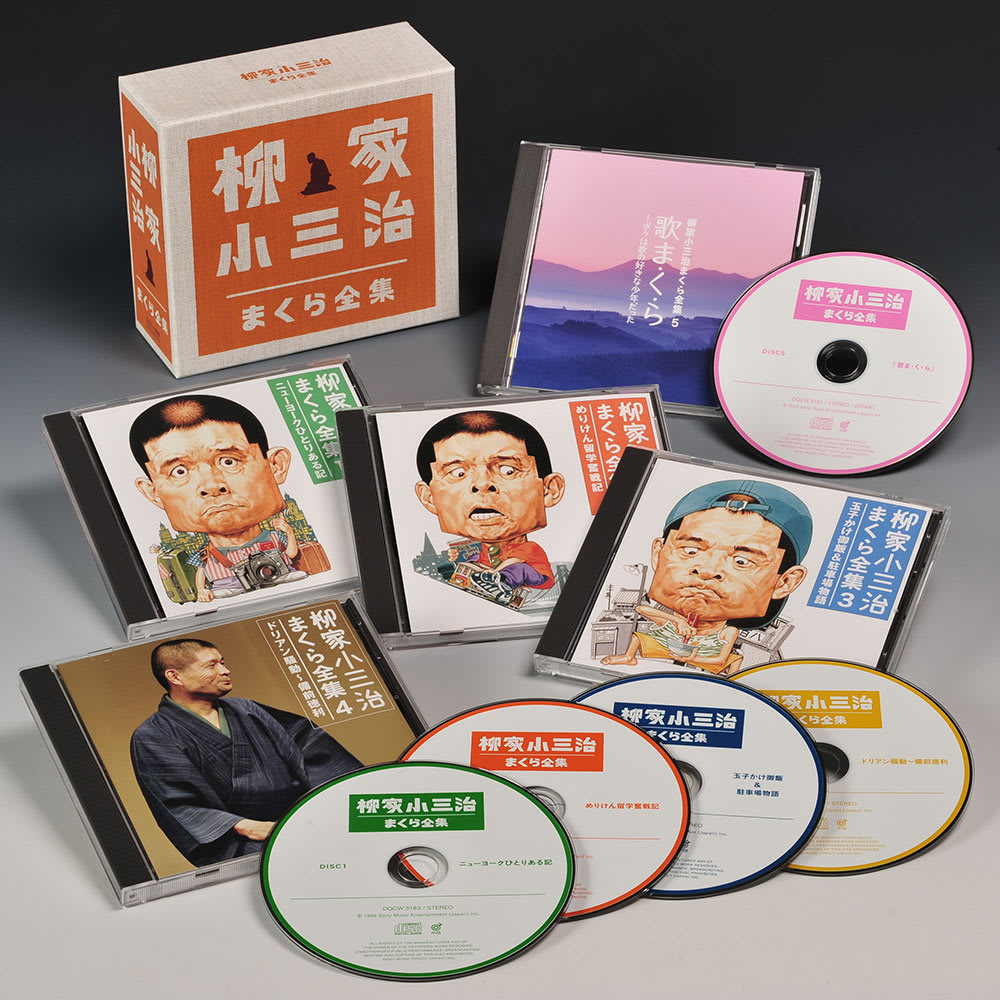 柳家小三治 まくら全集 CD5枚組|落語 AVソフト・書籍・カレンダー