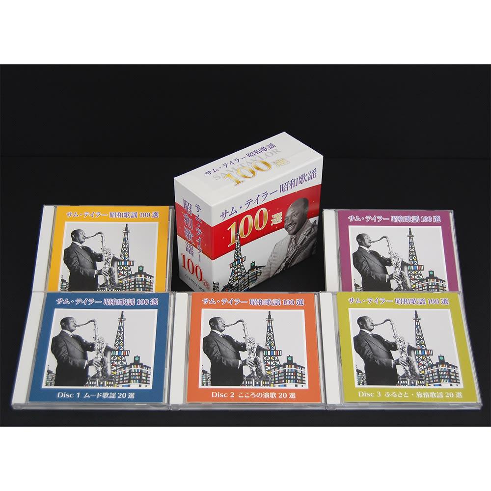 サム・テイラー/昭和歌謡100選CD-BOX5枚組
