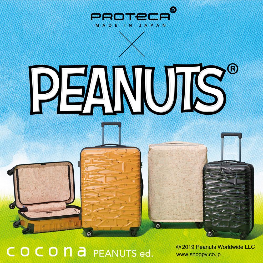 Proteca(プロテカ)/ココナ ピーナッツエディション スーツケース ジッパータイプ 36リットル ブラック/ベージュ スーツケース(ハードタイプ)