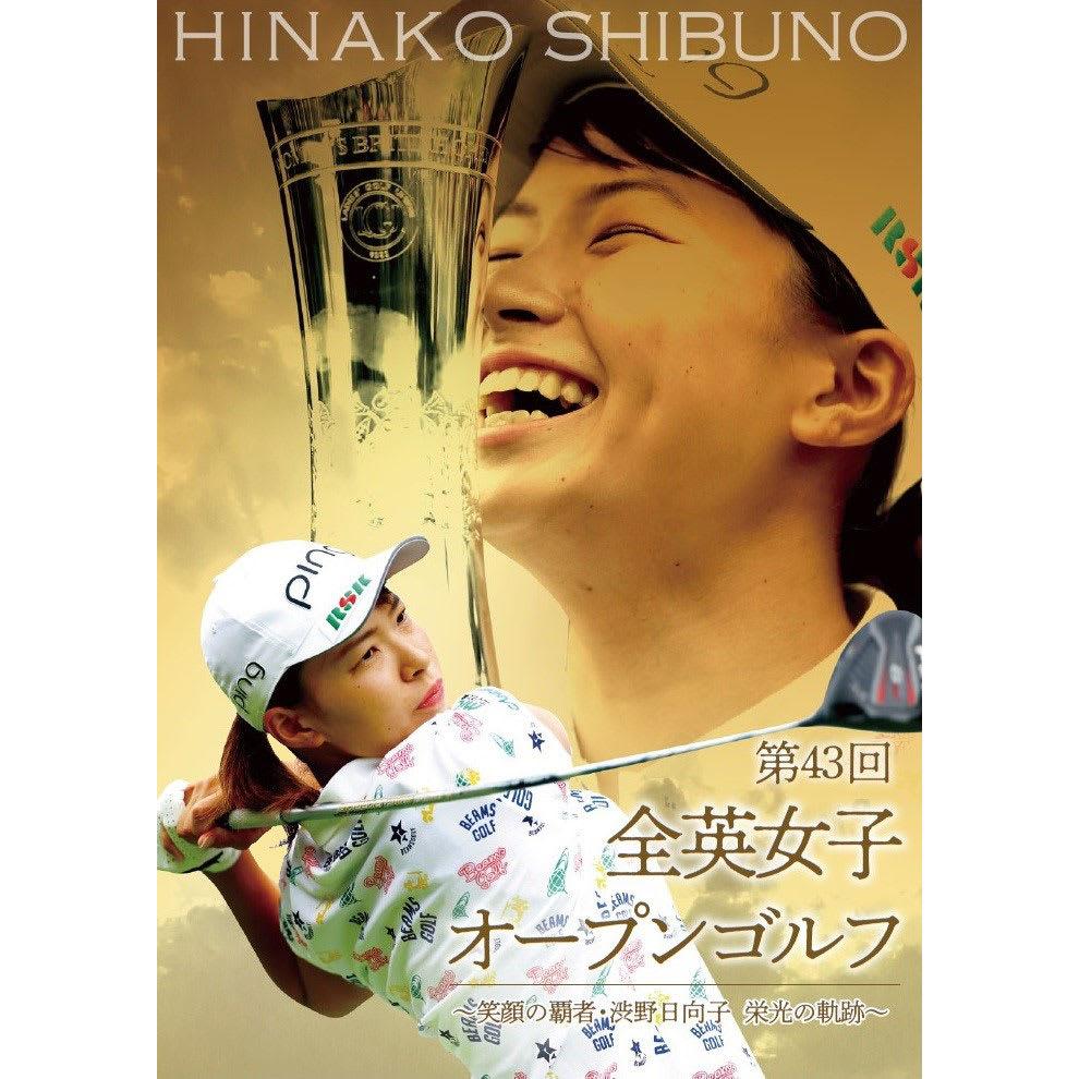第43回全英女子オープンゴルフ ~笑顔の覇者・渋野日向子 栄光の軌跡~ DVD豪華版/HPBR-512
