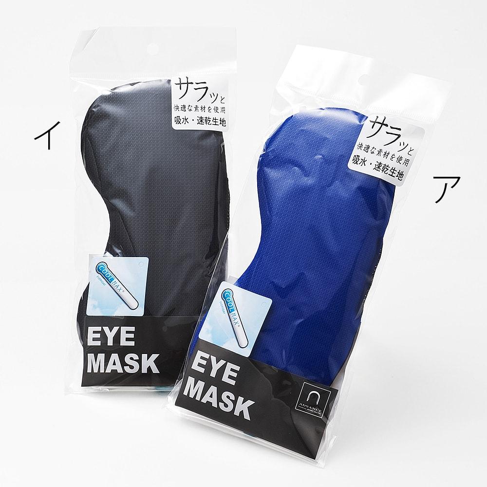 アイマスク≪吸水速乾素材クールマックス(R)ファブリック使用≫