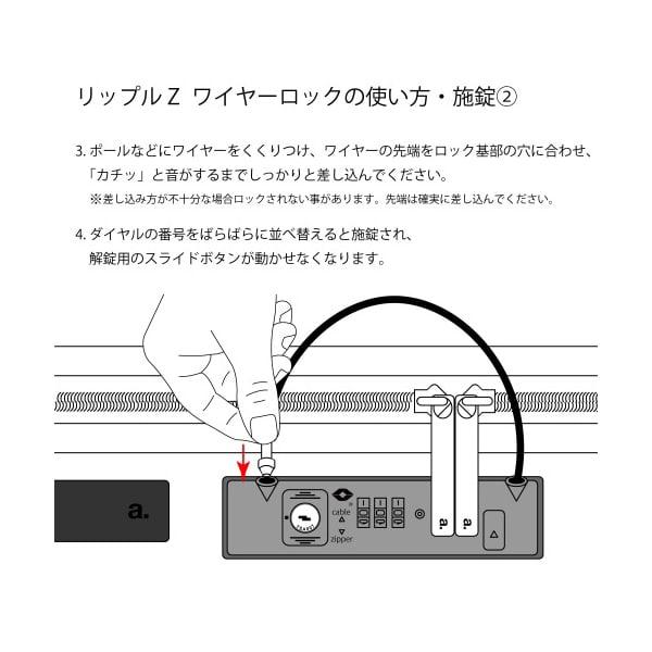M / mika ninagawa(エム/ミカ ニナガワ)×ace.(エース)|35L スーツケース ワイヤーロックの使い方-2