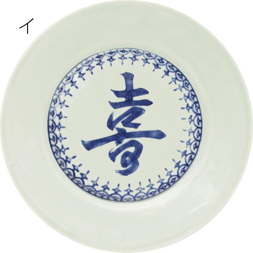 amabro(アマブロ)/FUKUJI 福字 丸皿1枚 イ:喜