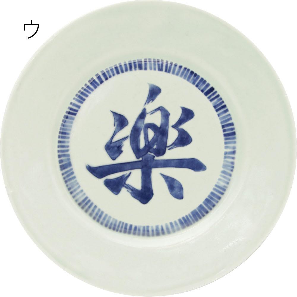 amabro(アマブロ)/FUKUJI 福字 丸皿1枚 ウ:楽