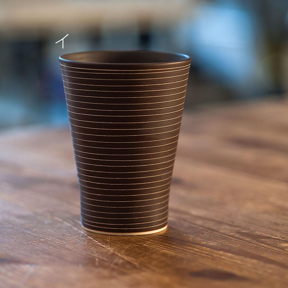 ARITA PORCELAIN LAB(アリタ・ポーセリン・ラボ)/泡立ちフリーカップ(タンブラー)sabi/錆|有田焼 イ:錆千段