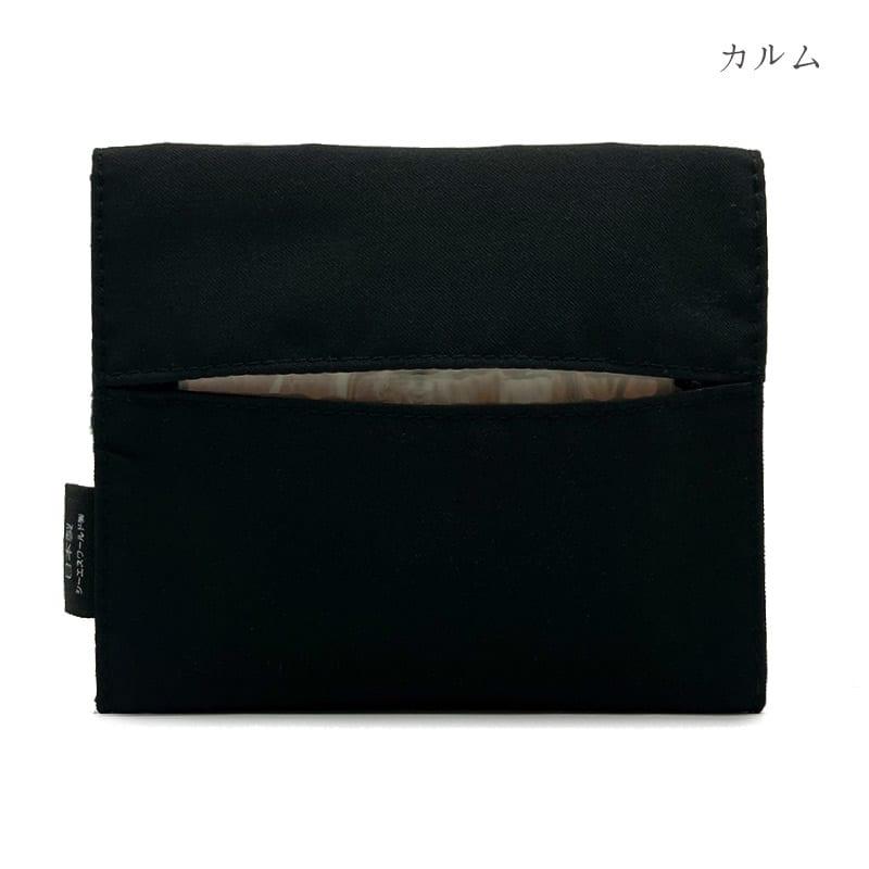 アーンジョー/日本製三つ折りマスクケース/カルムシリーズ (ア)ブラック