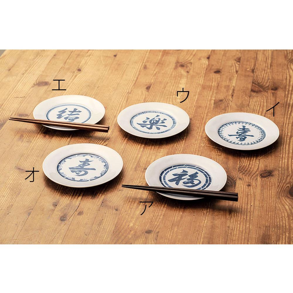 amabro(アマブロ)/FUKUJI 福字 丸皿1枚 ※お箸は付属しません