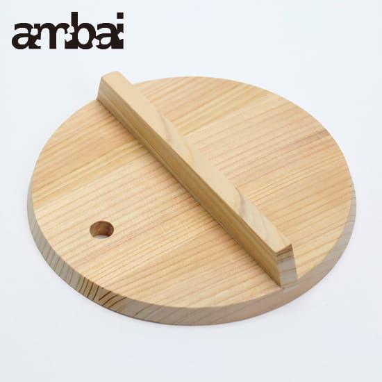 小泉誠・ambai(アンバイ)/鍋用落とし蓋20cm用 鍋・土鍋