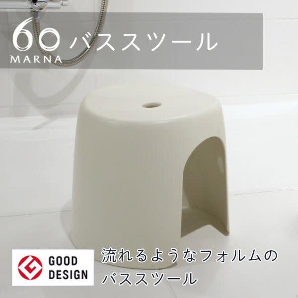 MARNA60(マーナ)/バススツール(風呂イス)