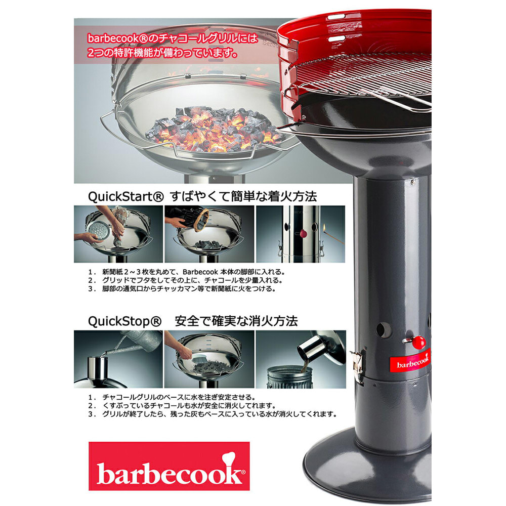 barbecook(バーべクック)/メジャー BBQグリル ステンレス 着火・消火説明