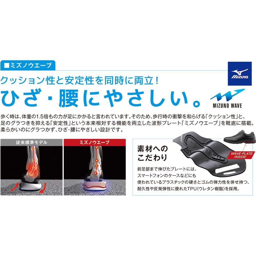 MIZUNO(ミズノ)/メンズウォーキングシューズ LD40ZERO(25.0-27.0cm・3E) スニーカー
