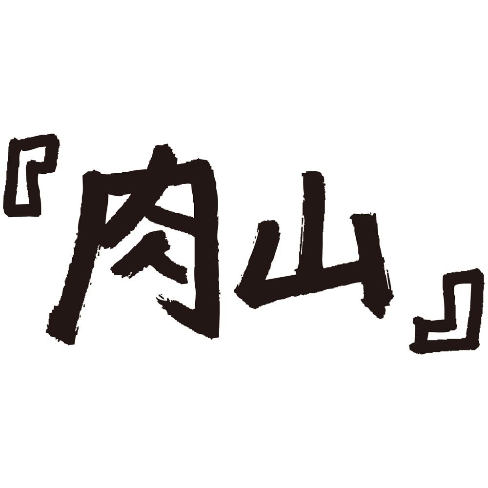 東京・吉祥寺 「肉山」(にくやま) 短角牛ソーセージ (80g×8本) 夜は何ヶ月も先まで予約が取れない、肉好きの「聖地」。東京・吉祥寺の赤身専門の人気焼肉店です。