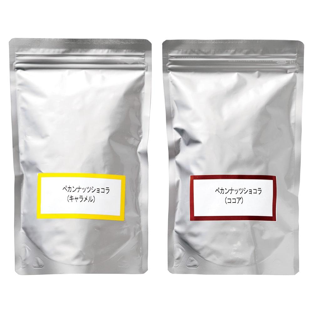 「グランプラス」 ペカンナッツショコラ2種セット (300g×2種)