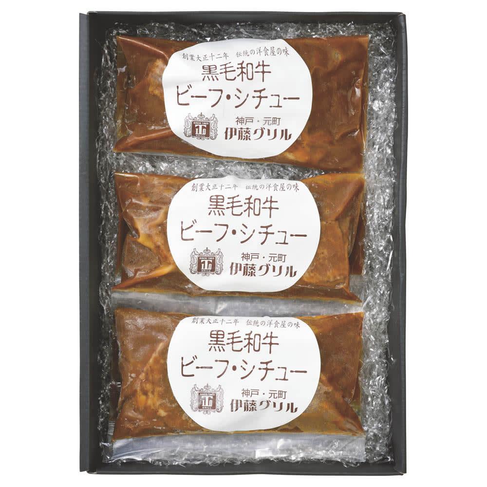 神戸元町「伊藤グリル」 黒毛和牛ビーフシチュー (200g×3袋) お届けパッケージ