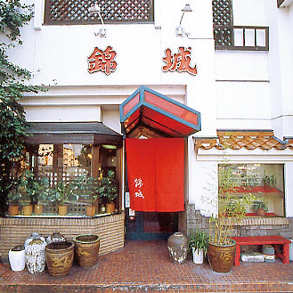 錦城の担々麺 (8袋) 担々麺が評判の名古屋・四川料理店「錦城」