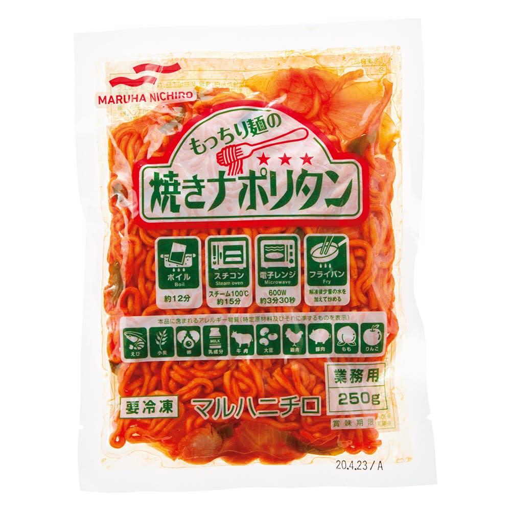 もっちり麺の焼きナポリタン (10袋)