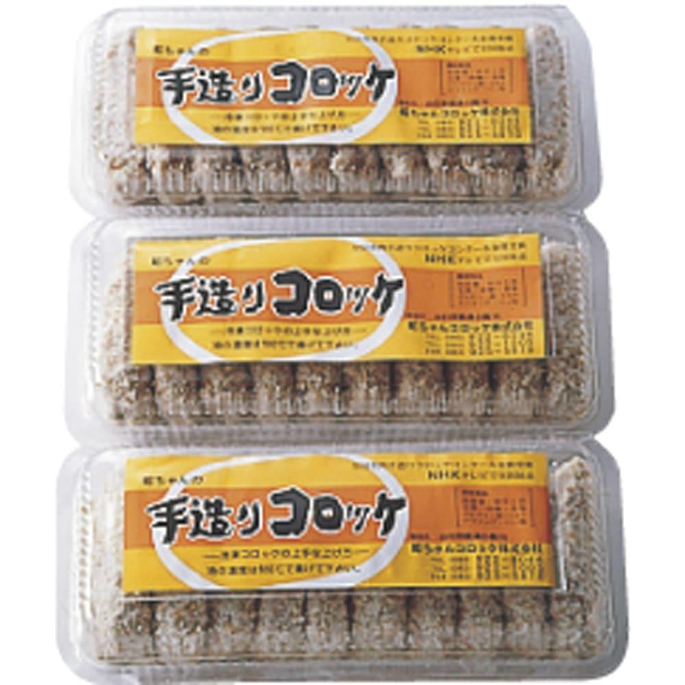昭ちゃんコロッケ (60g×30個) お届けパッケージ
