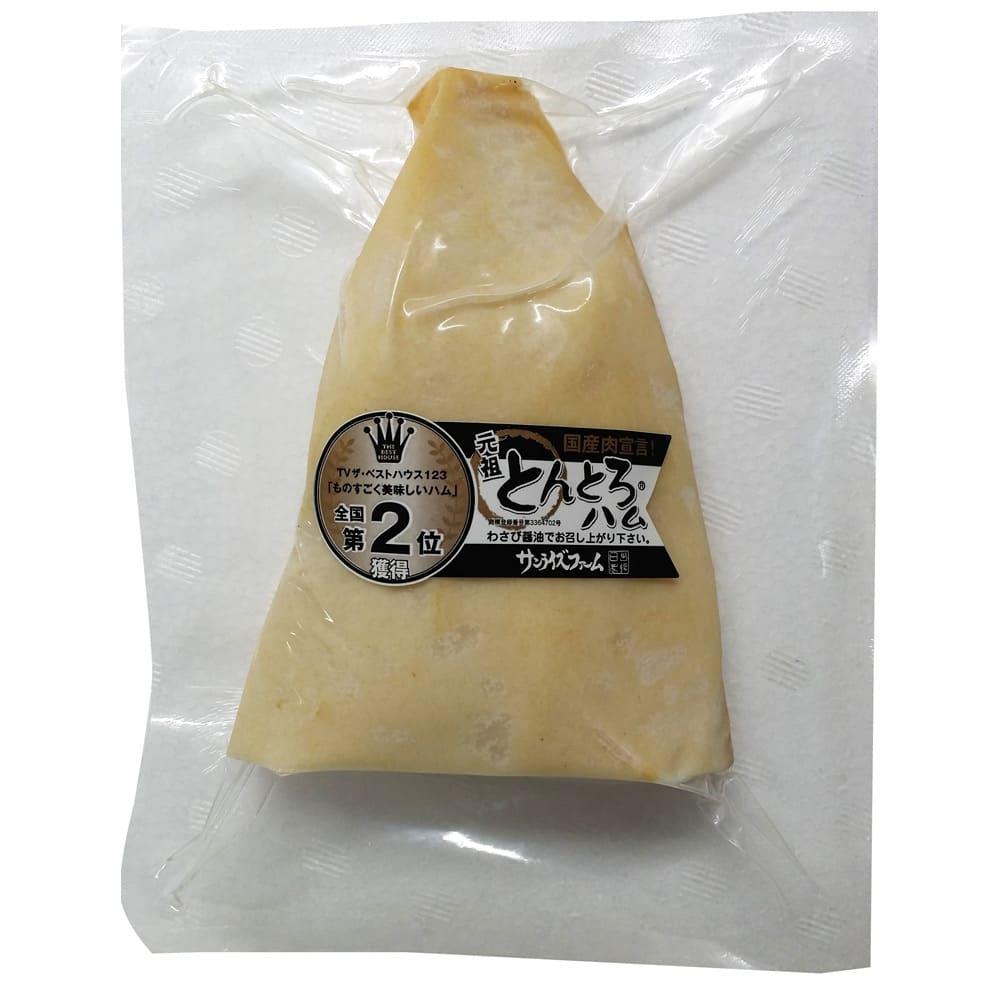 国産とんとろハム (150g×3袋)