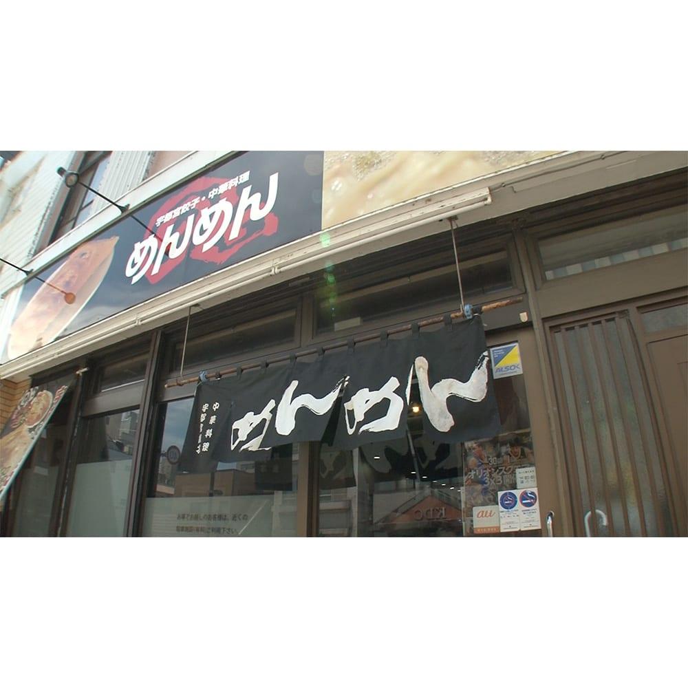宇都宮「めんめん」冷凍生餃子 (20個×3箱)  行列のできる人気店として名高い、宇都宮餃子の名店「めんめん」