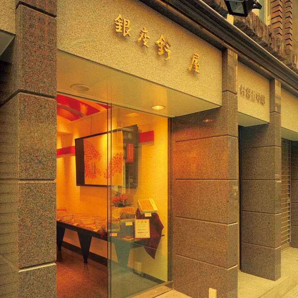 「銀座鈴屋」栗甘納糖こわれ (2種 計5袋) 昭和26年の創業以来、甘納豆を中心とする和菓子を伝統の製法でつくり続けています。