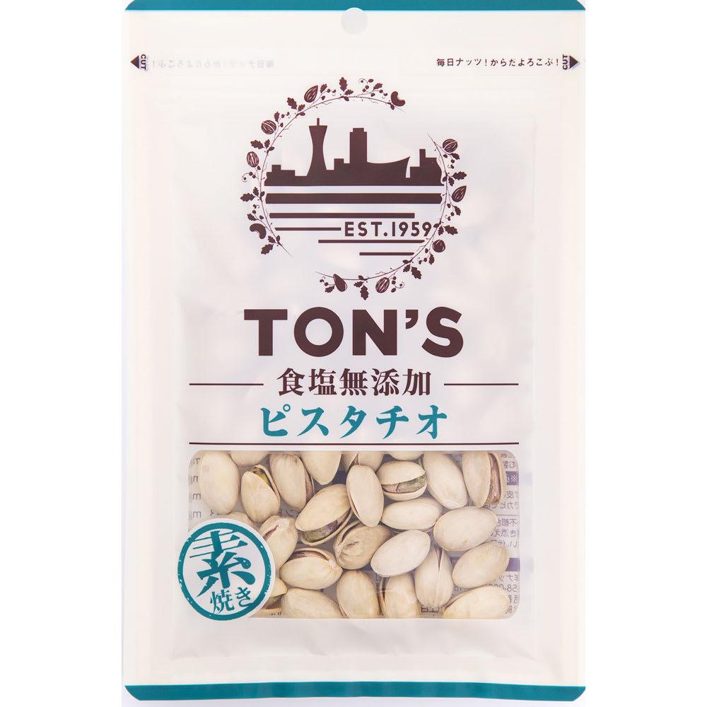 食塩無添加ピスタチオ (70g×10袋)
