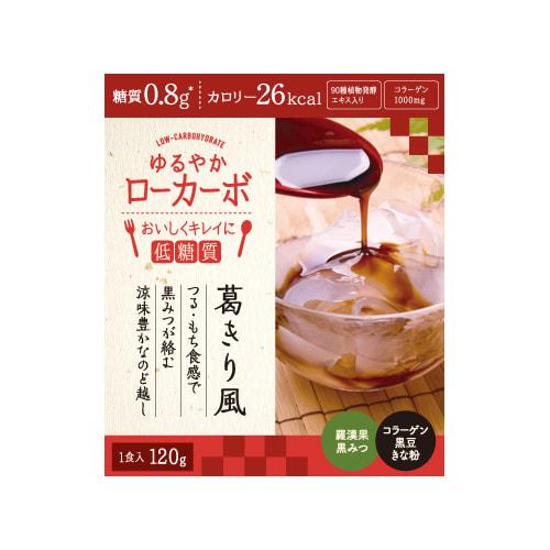 ゆるやかローカーボ 低糖質和菓子 (120g×12個) (ア)葛きり風