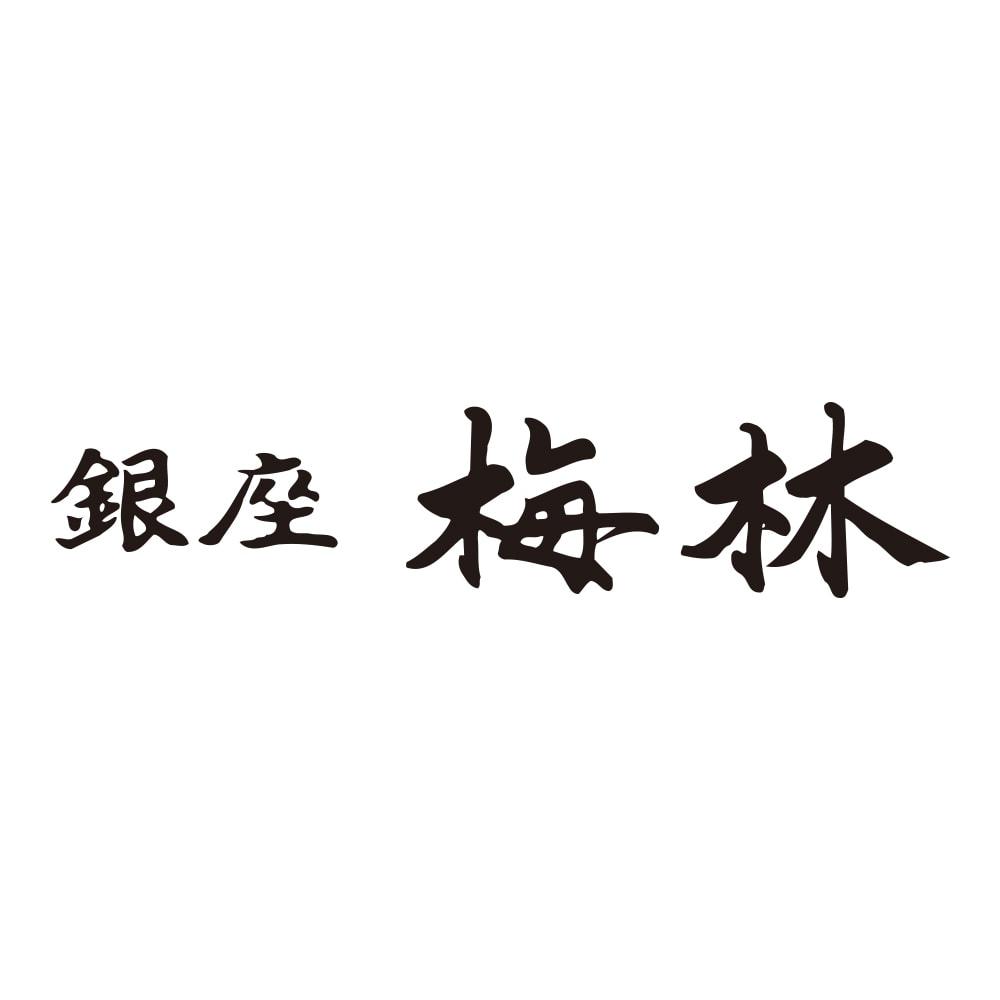 【お試し】「銀座梅林」 カツ丼の具 (6食)