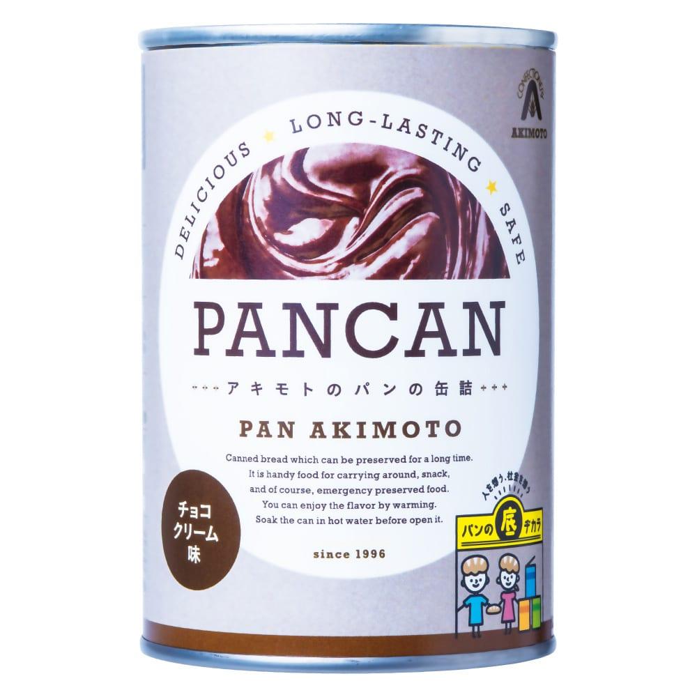 アキモトのパンの缶詰レギュラー5種セット (各2缶計10缶) チョコクリーム