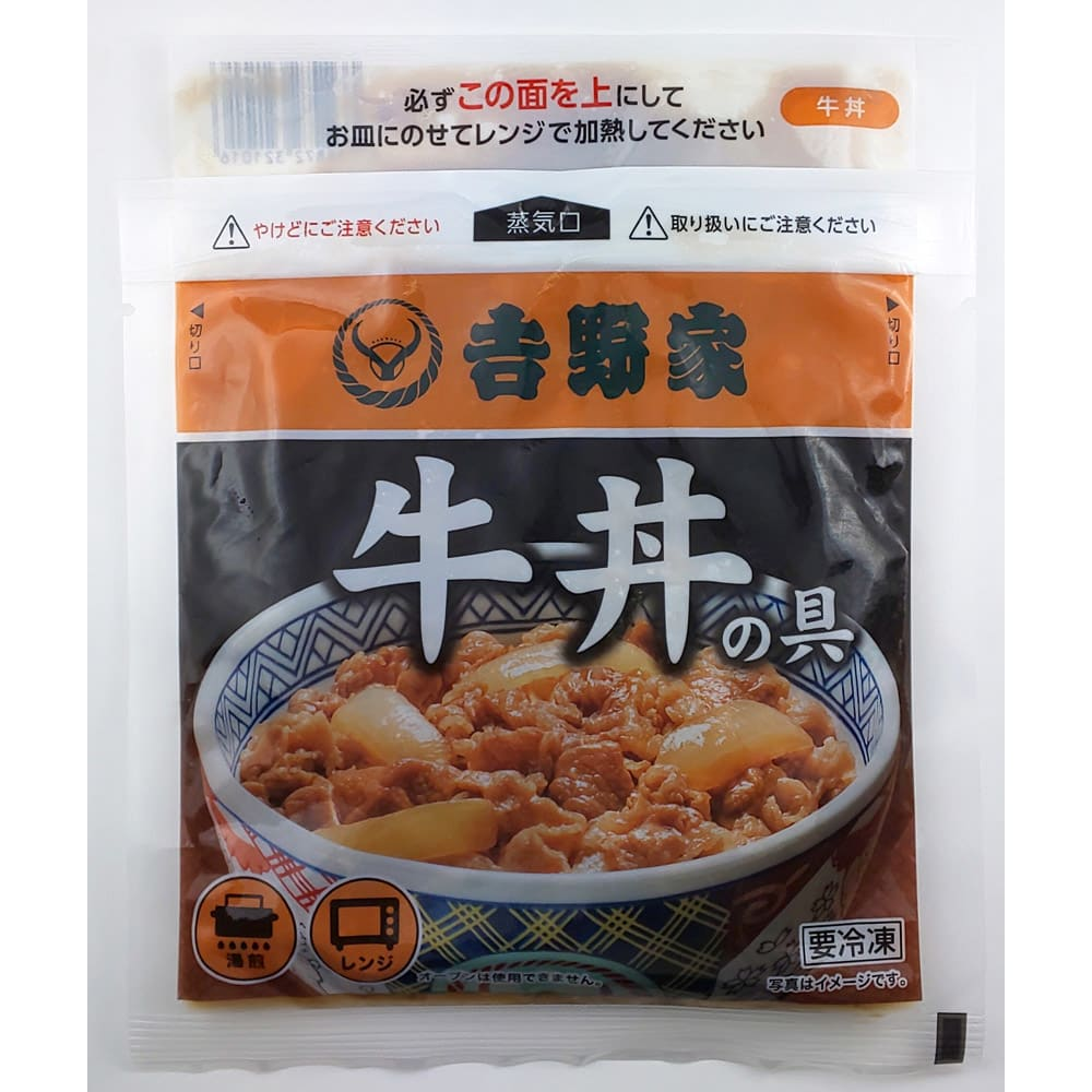 吉野家の牛丼&牛焼肉丼セット(牛丼120g×8袋、牛焼肉丼120g×2袋) お届けパッケージ(牛丼)