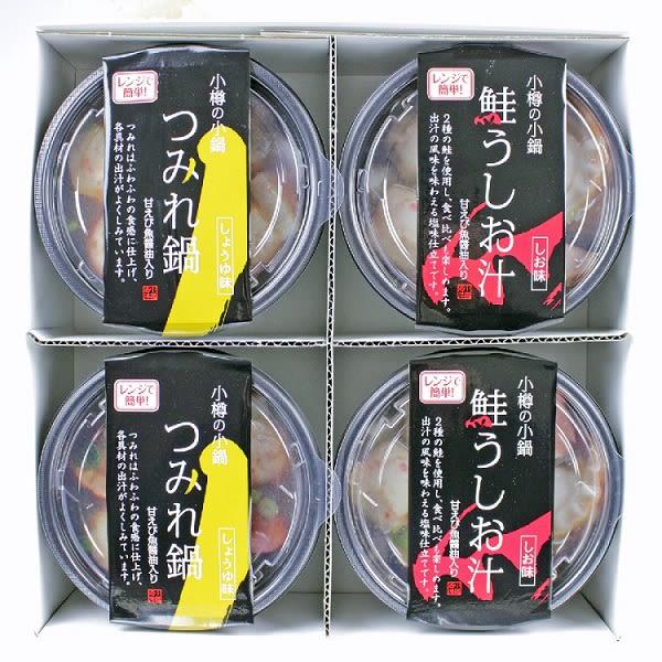 【お歳暮ギフト】小樽の小鍋 (4食セット) 冷凍でお届けいたします。