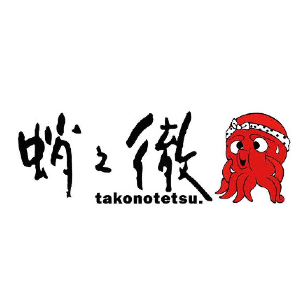 大阪梅田「蛸之徹」監修 冷凍しそたこ焼き (80個)