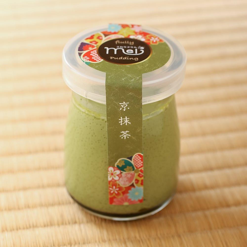【生産者応援】ふわりぷりんmel プリン6個セット (3種 計6個) 京抹茶
