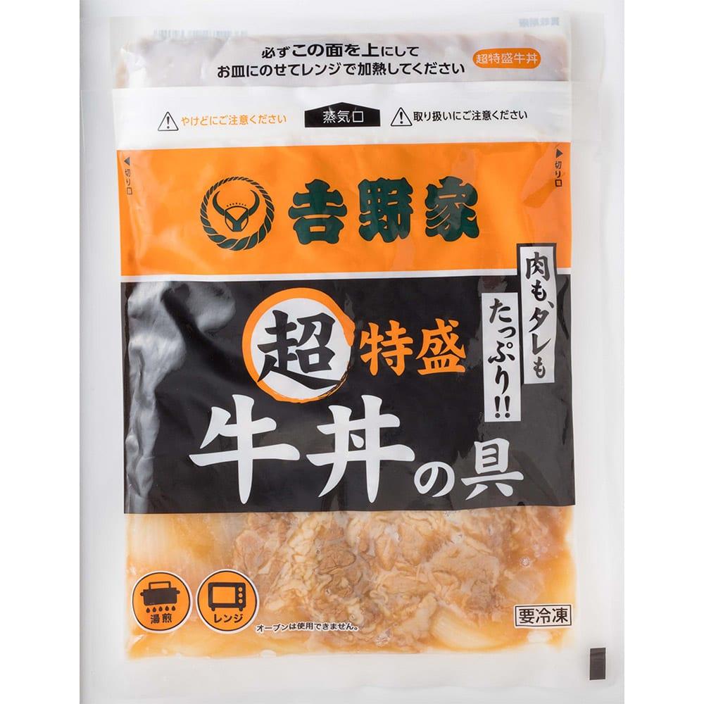 吉野家 超特盛牛丼の具 5食セット お届けパッケージ