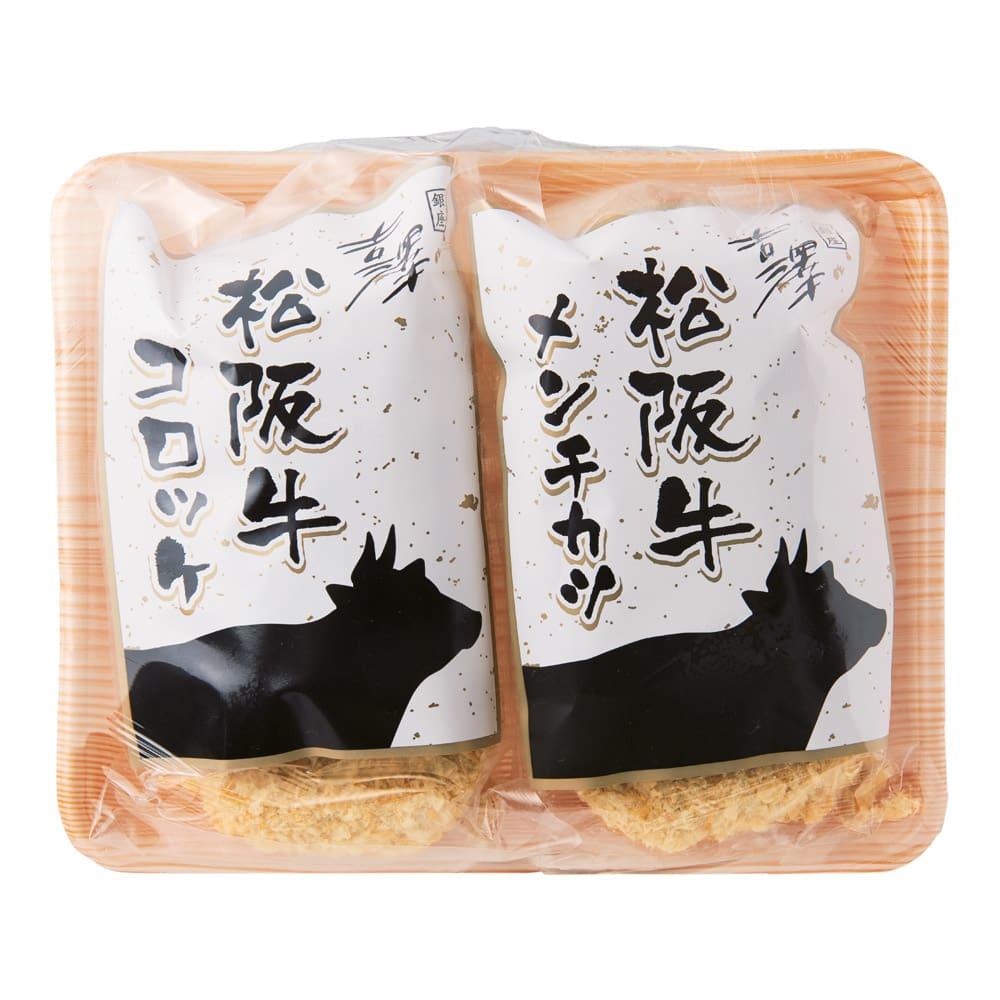 築地「吉澤商店」 松阪牛メンチ&コロッケ (2種計10個) 商品パッケージ