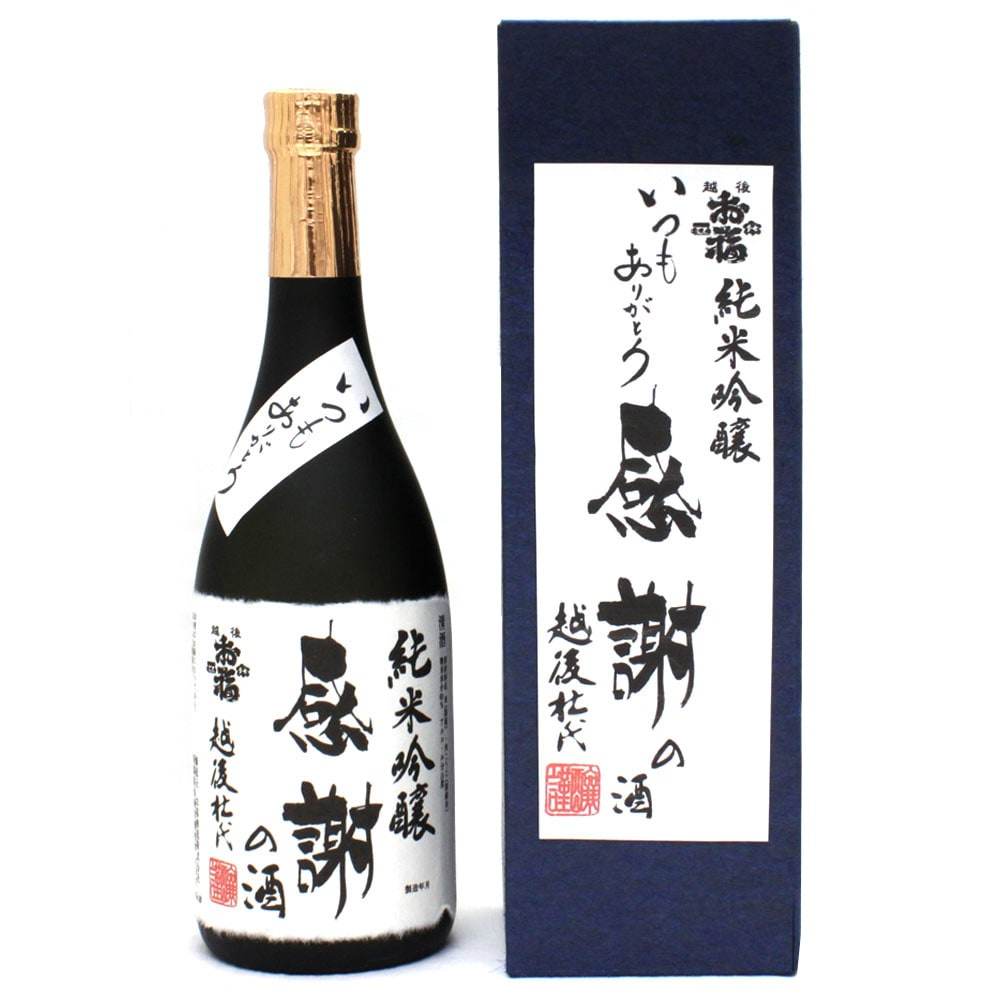 【父の日ギフト】 いつもありがとう 純米吟醸 感謝の酒 (720ml) 化粧箱に入れてお届けします。
