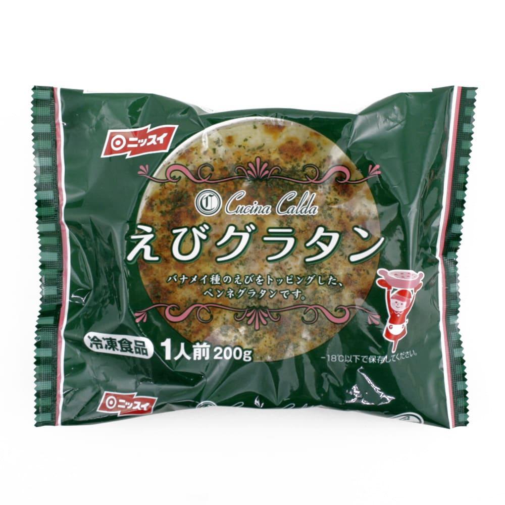 【業務用食材・食品】クチーナ・カルダ えびグラタン 12個