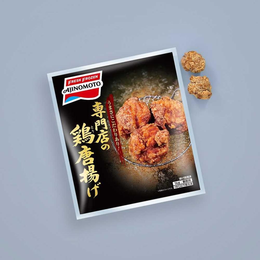 味の素 専門店の鶏唐揚げ1kg パッケージ