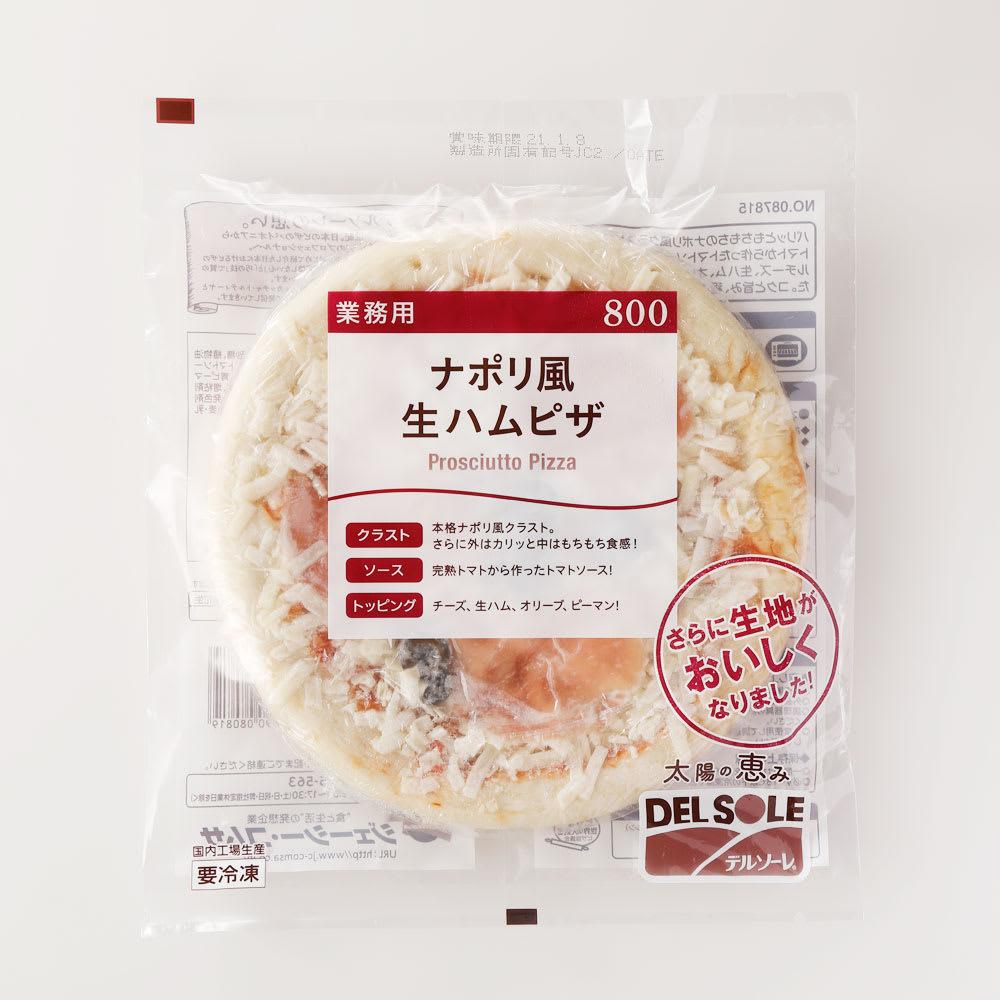 【業務用食材・食品】業務用ピザ (4種×2枚 計8枚) 商品パッケージ