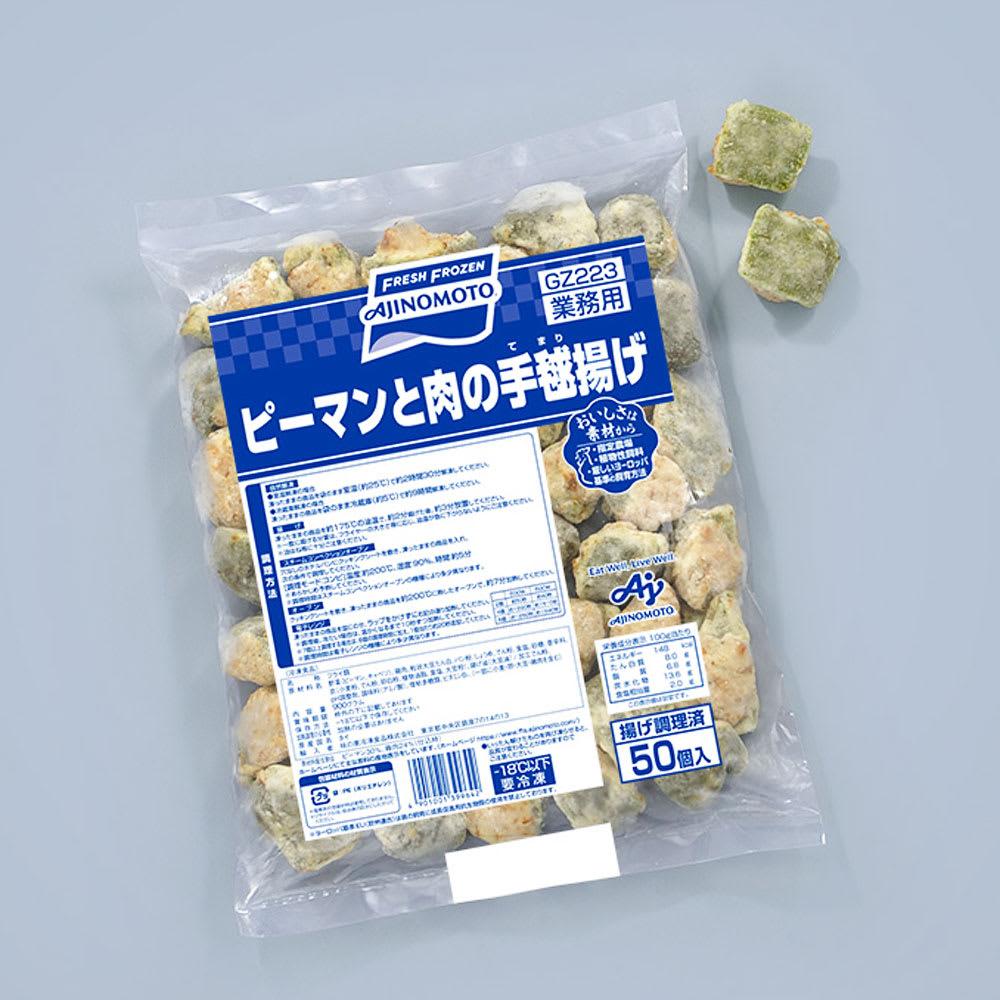 ピーマンと肉の手まり揚げ (約18g×50個) 商品パッケージ