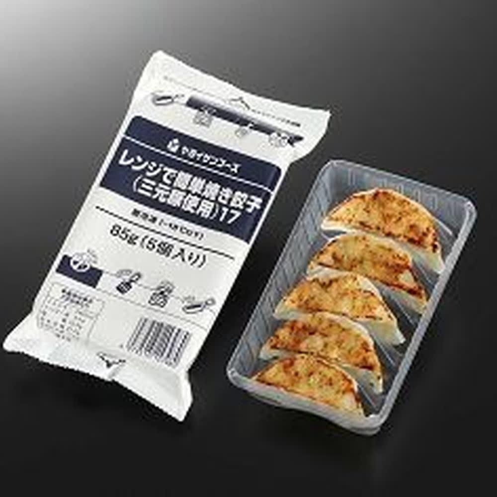 レンジで簡単焼き餃子5個入×20パック 商品パッケージ いま大人気の袋のまま電子レンジ調理が可能な焼餃子!