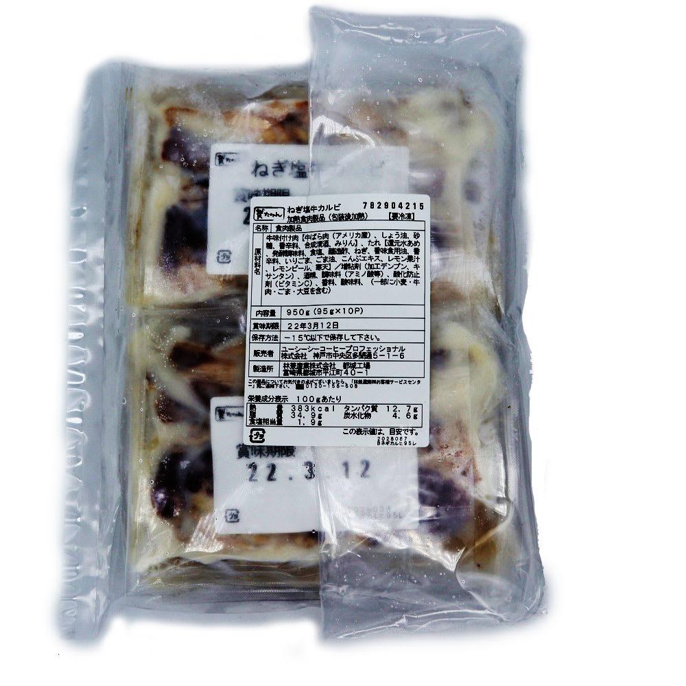 贅たくさん ねぎ塩牛カルビ 95g×10袋 商品パッケージ