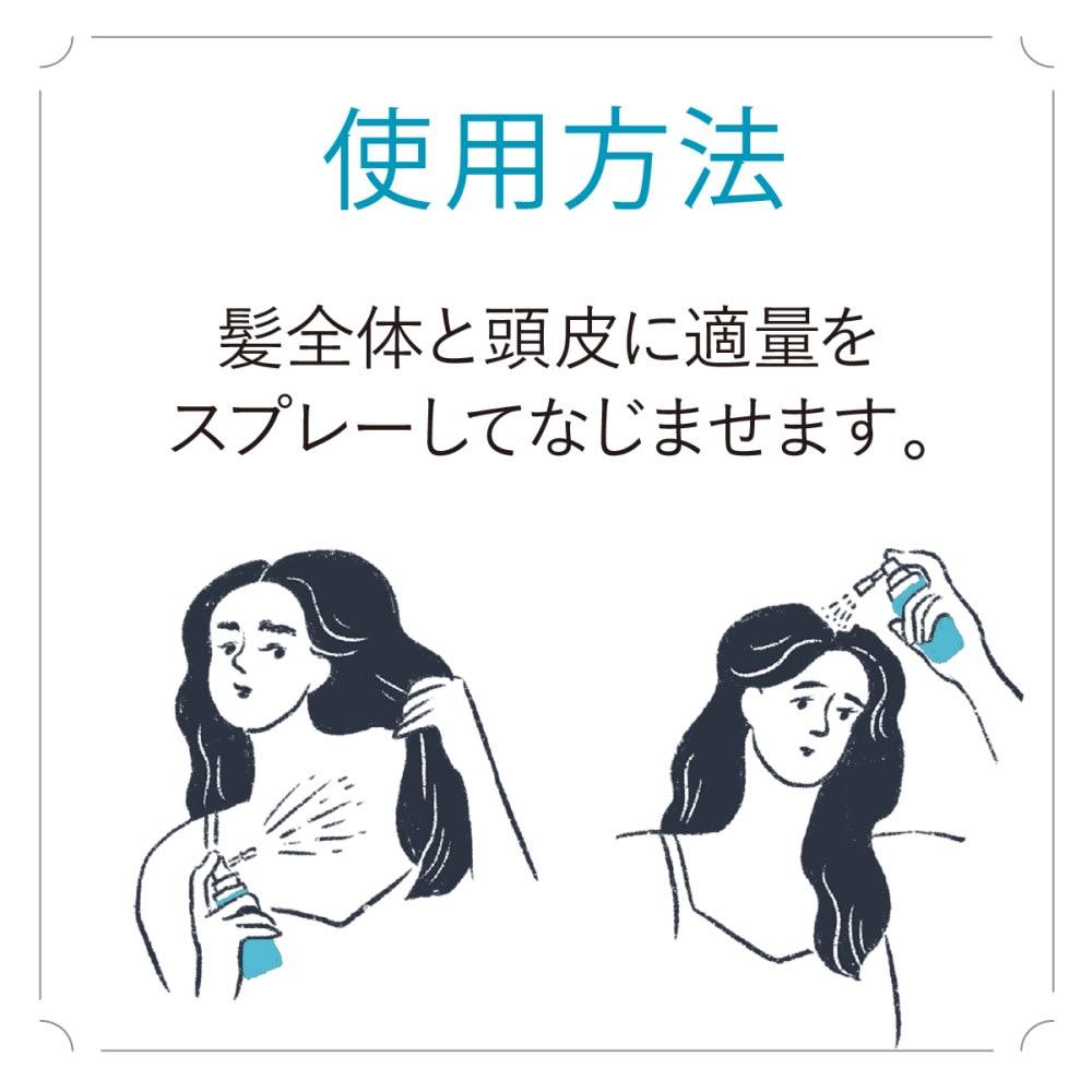 L'OCCITANE/ロクシタン ファイブハーブス ヘアケアデュオ [ファイブハーブス ピュアフレッシュネス シャイニングビネガー]髪全体と頭皮に適量をスプレーしてなじませます。
