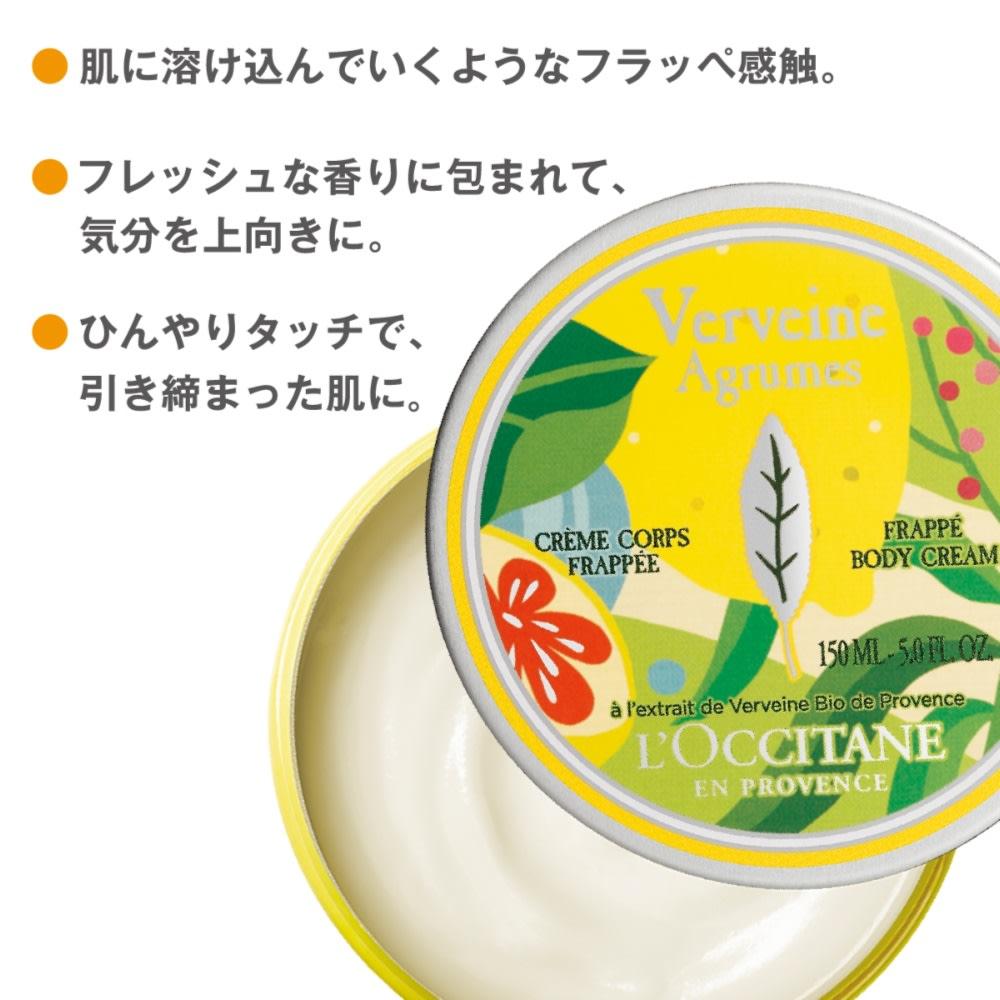 L'OCCITANE/ロクシタン シトラスヴァーベナ コンプリート シトラスヴァーベナ フラッペボディクリーム