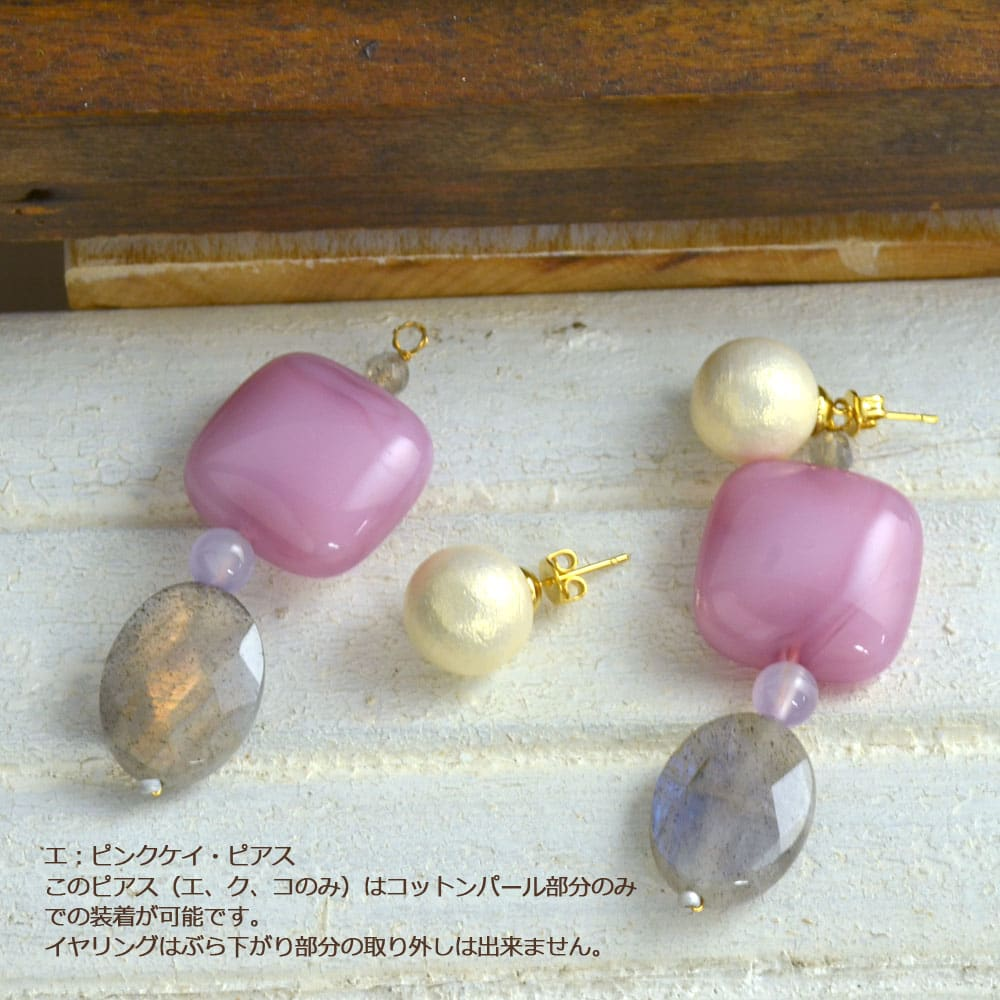 YUKIKO OKURA/ユキコ・オオクラ カラーイヤリング・ピアス (エ)ピンク系ピアス