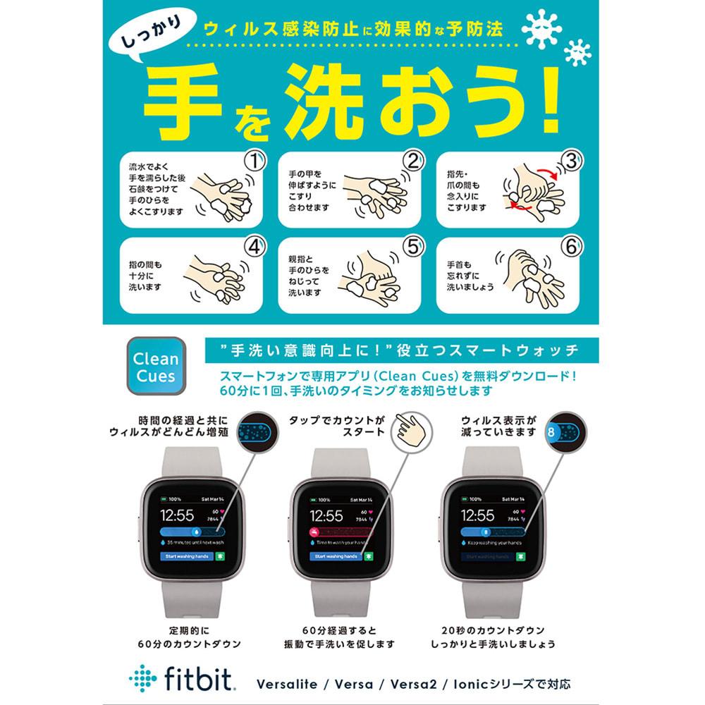 Fitbit/フィットビット Versa 2 替えベルト付き ウイルス感染防止に手を洗おう!専用アプリ(Clean Cues)を無料ダウンロード!