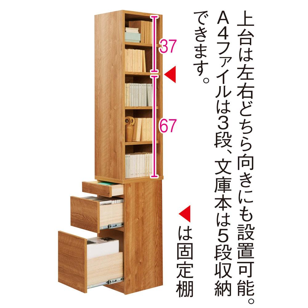 【レンタル商品】天然木調 薄型コンパクトオフィスシリーズ サイドラック・幅30cm 商品イメージ…上台は左右どちら向きでも設置可能です(画像は右向き) ※赤文字は内寸(単位:cm)