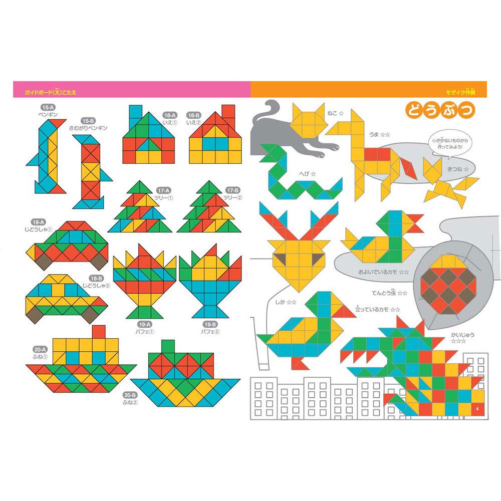 くもん/図形モザイクパズル|知育玩具