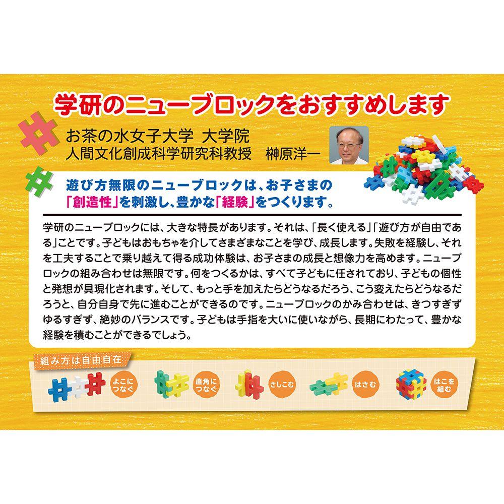 学研ステイフル/ニューブロック たっぷりセット
